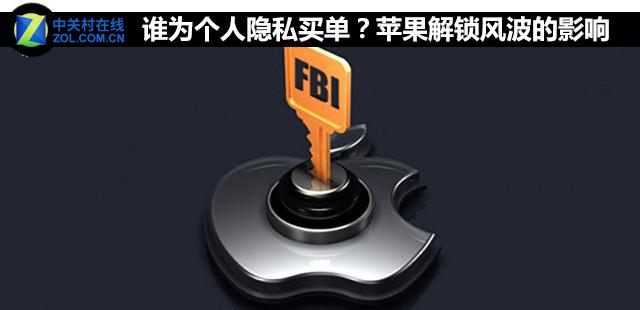 谁为个人隐私买单?苹果解锁风波的影响