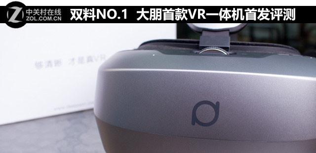 双料NO.1 大朋首款VR一体机首发评测
