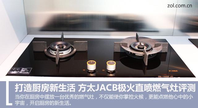 打造厨房新生活 方太JACB极火直喷燃气灶评测