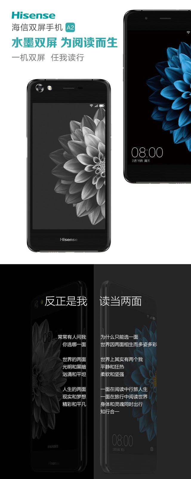 海信A2发布会邀请函亮相 正反配备双屏