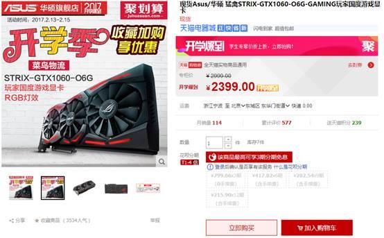 鉅惠開學季 華碩ROG 1060顯卡售2399元