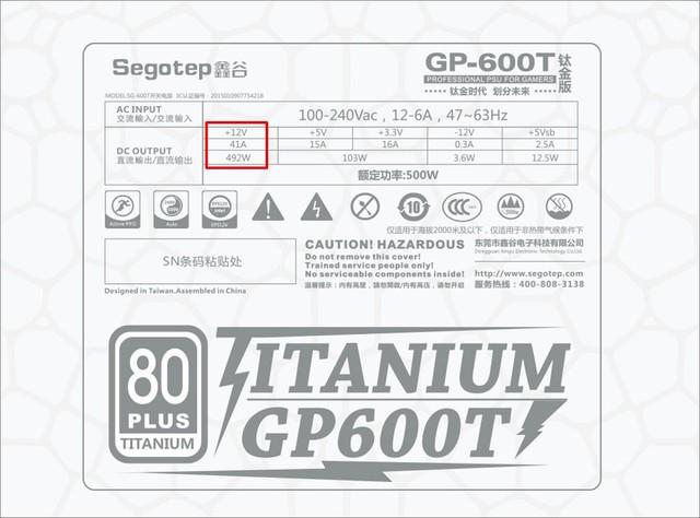 轻松支持新卡皇 鑫谷GP600T钛金电源