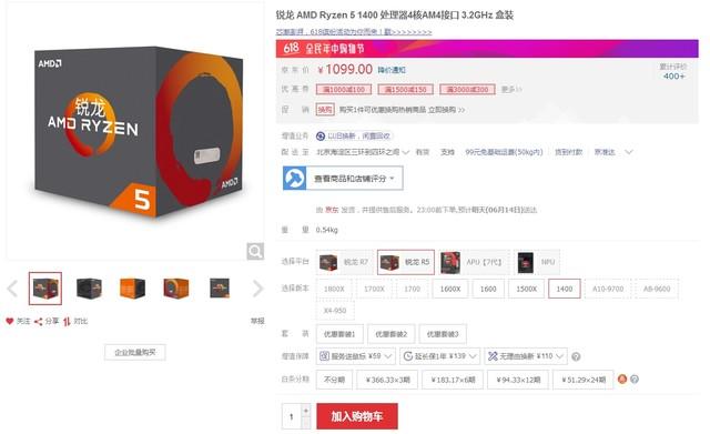往死逼i5 锐龙 Ryzen 1400京东仅999元