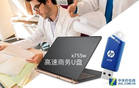 双11欢乐购!HP x755w 32G USB3.0热售