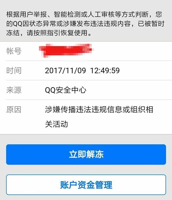 还在用修改版QQ? 腾讯开始大规模封号