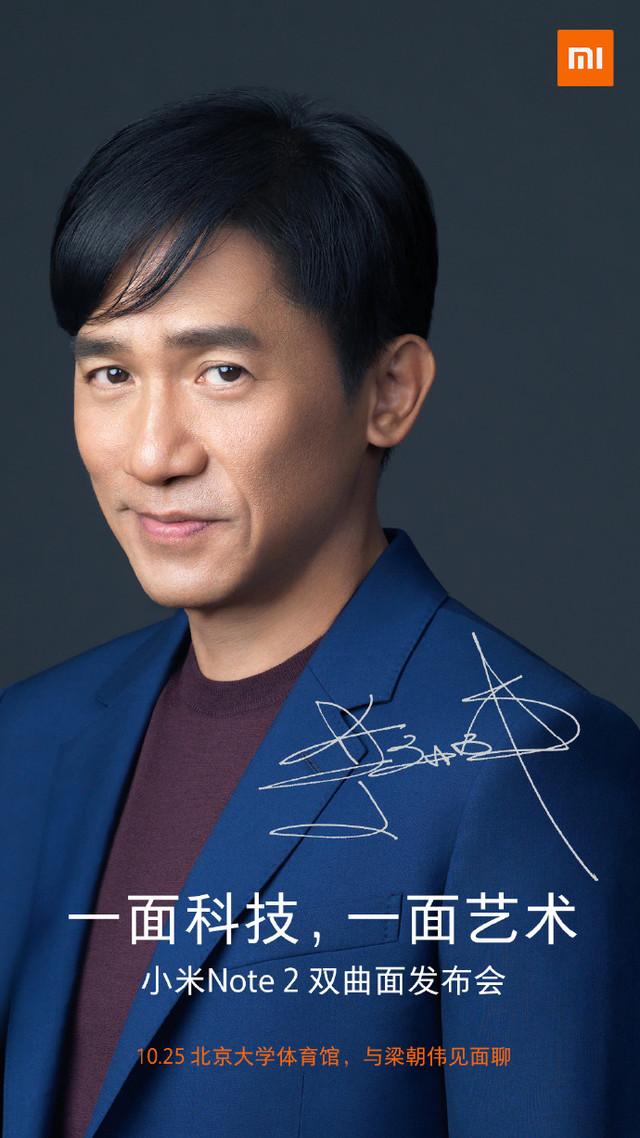 小米note 2发布会宣传海报(图片引自新浪微博)