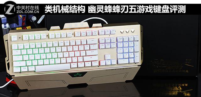 幽靈蜂機械鍵盤好么_幽靈蜂機械鍵盤好么