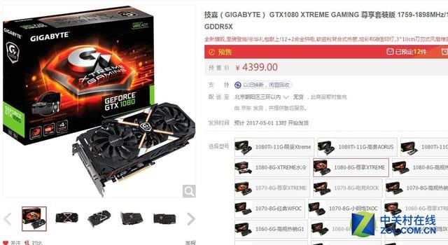 性能相当稳 技嘉GTX 1080售价5199元