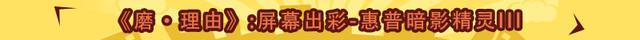 《磨·理由》:屏幕出彩-惠普暗影精灵III