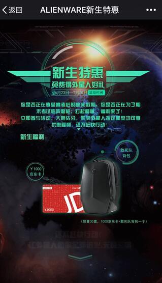 High翻暑假 Alienware新生特惠进行时