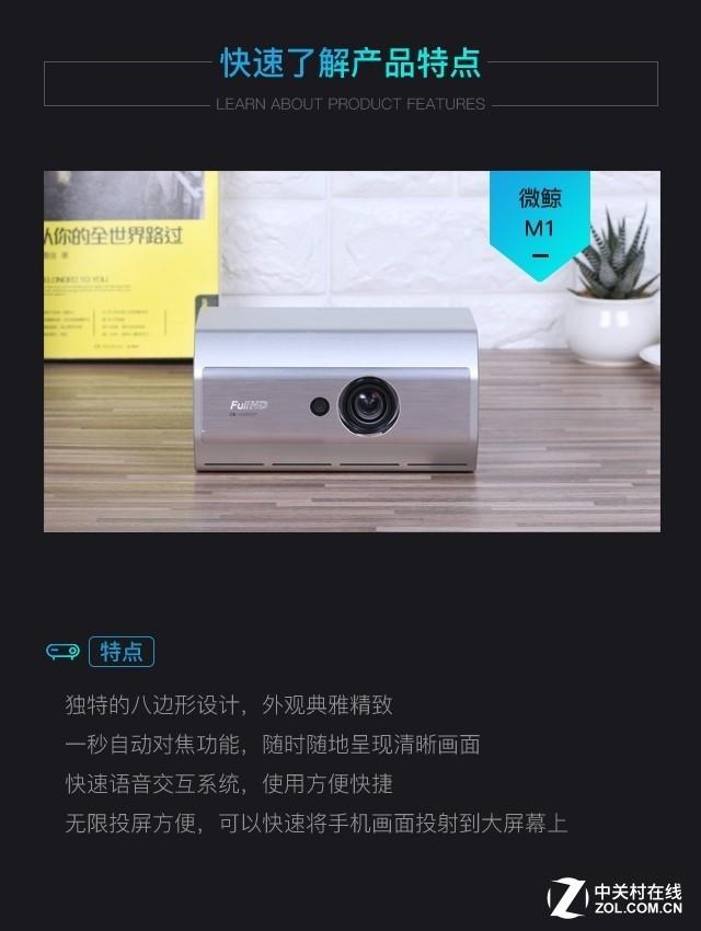 首款便携级1080P 微鲸M1微型投影评测