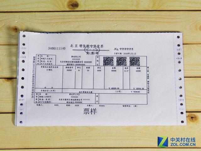 发票打印不容有失 爱普生730KII专测