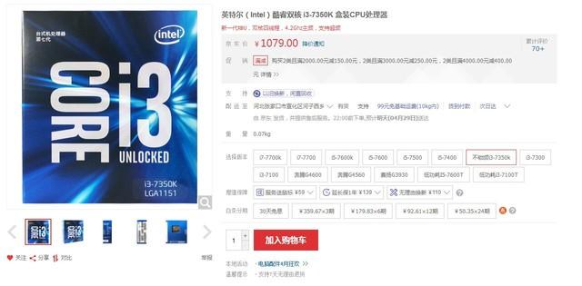 新一代神U 酷睿i3-7350K京东售1079元
