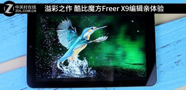 溢彩之作 酷比魔方Freer X9编辑亲体验