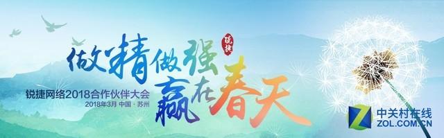 锐捷网络2018合作伙伴大会图文直播