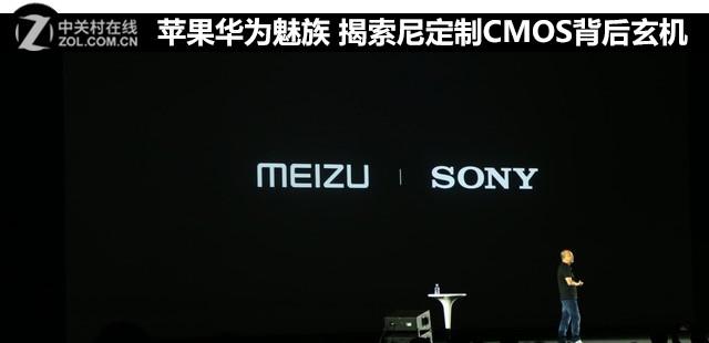 苹果/华为/魅族 揭索尼定制CMOS背后玄机