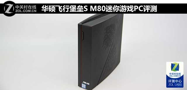 华硕飞行堡垒S M80迷你游戏PC评测