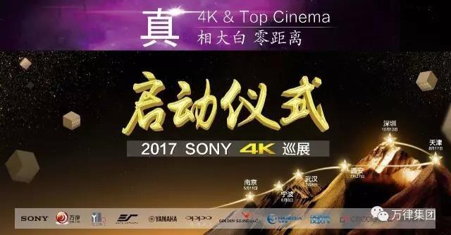 海美迪携万律集团吹响2017索尼4K巡展号角
