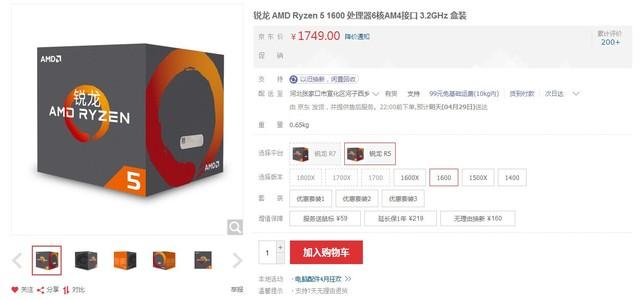 亲民价旗舰性能 Ryzen 1600售1749元