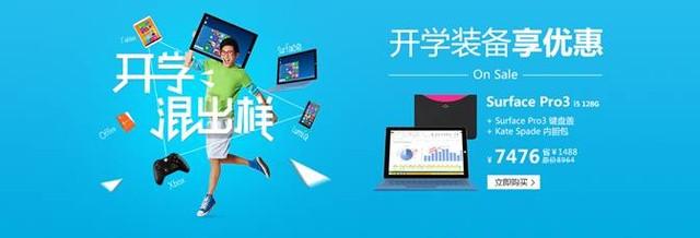 """微软中国官方商城""""开学季,与你一起混出样"""