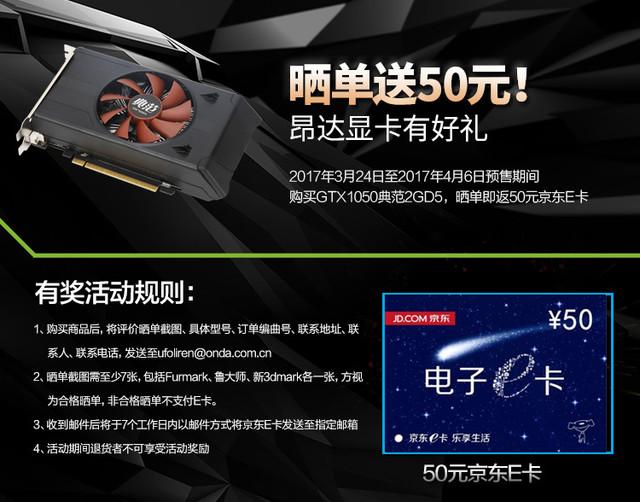 价格创新低 昂达1050典范京东售719元