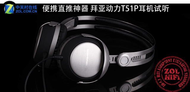 便携直推神器 拜亚动力T51P耳机试听