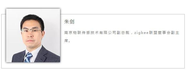 中国人获任zigbee联盟董事会副主席
