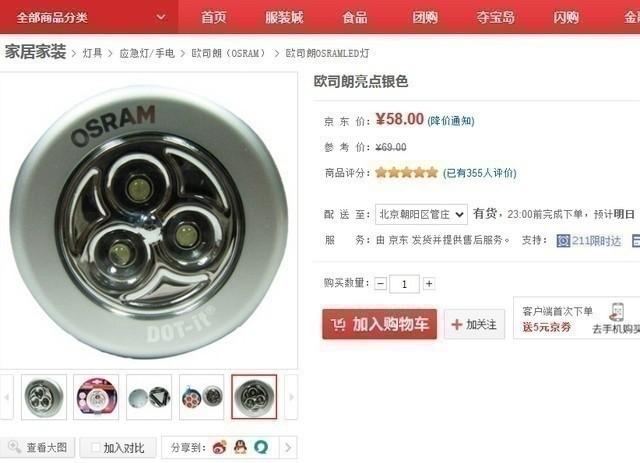 小巧实用造型 欧司朗亮点LED轻拍灯58元