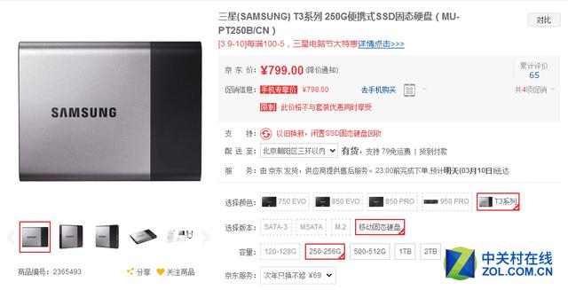 小巧灵动 三星T3系列256GB固态硬盘导购