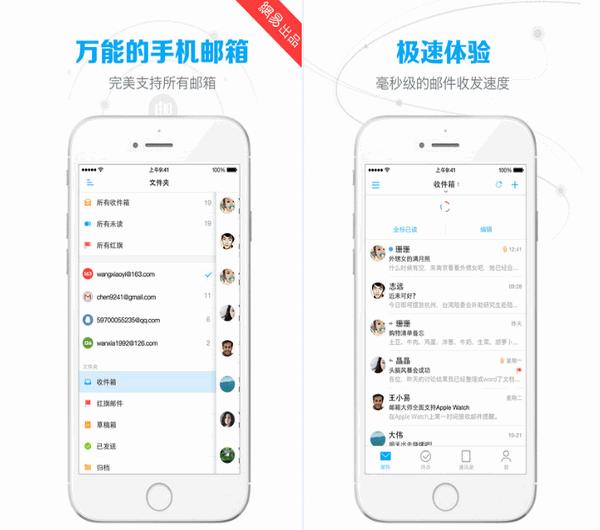11.25佳软推荐:最实用的手机邮箱APP