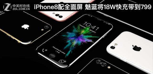 iPhone8配全面屏 魅蓝将18W快充带到799