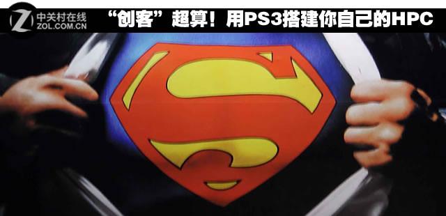 """""""创客""""超算!用PS3搭建你自己的HPC"""