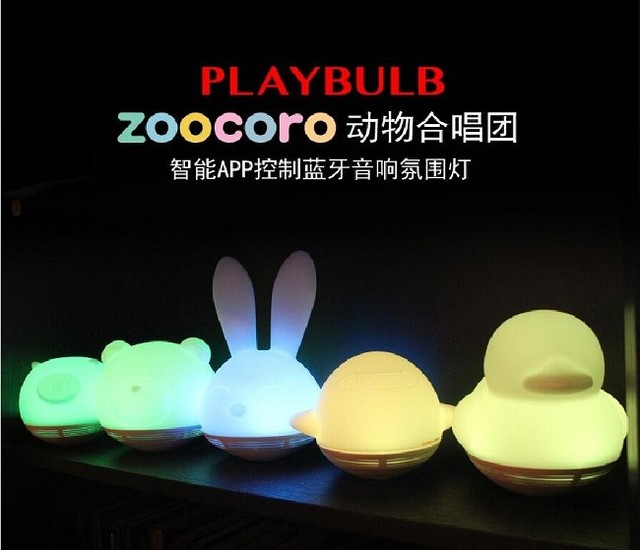 文文萌动物风 PLAYBULB zoocoro魔泡智能音箱灯评测