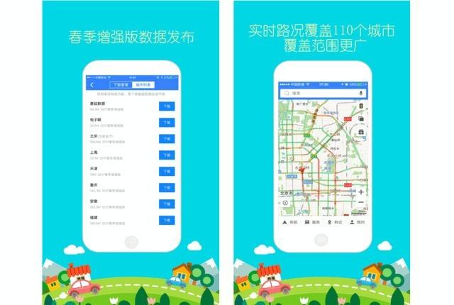 3.25佳软推荐:地图导航APP手机导航软件