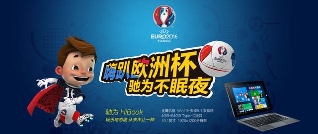 欧洲杯最佳拍档 驰为平板看球首选