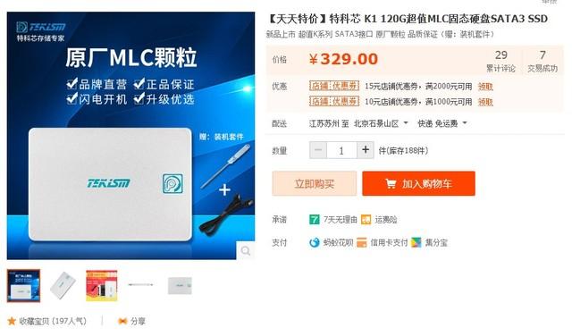 喜迎6·18 特科芯K1 MLC固态硬盘热销