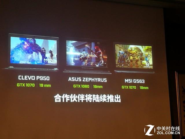 NVIDIA超薄游戏本MAX-Q GPU普及在即