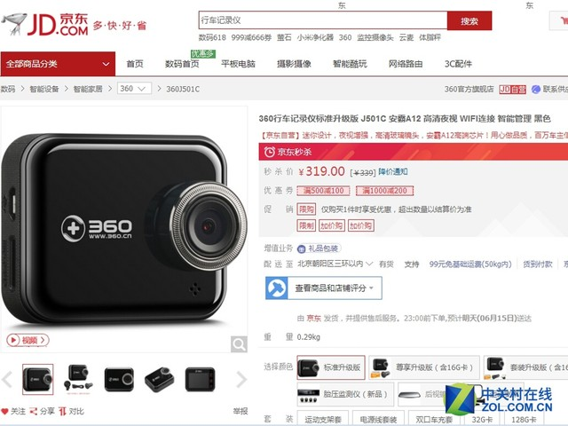 停车监控 360J501C记录仪京东319元秒杀