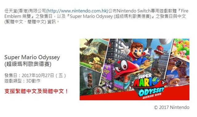 《超级马里奥:奥德赛》支持简体中文!