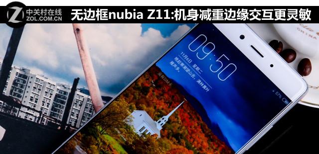 无边框nubia Z11:机身减重边缘交互更灵敏