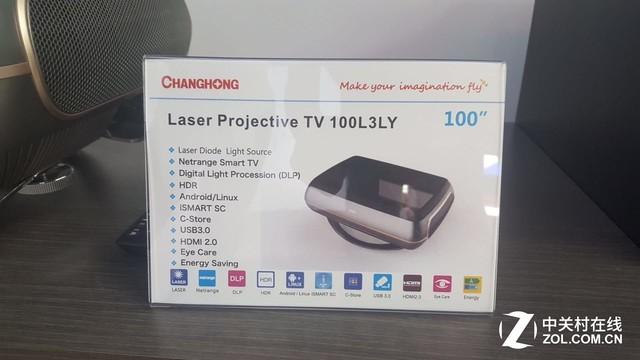 对垒OLED/量子点 长虹百寸激光电视现身