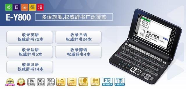 掌握外语so easy 卡西欧E-Y系列电子辞典评测