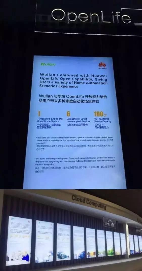 Wulian亮相华为全联接大会 共建智慧家庭生态新格局