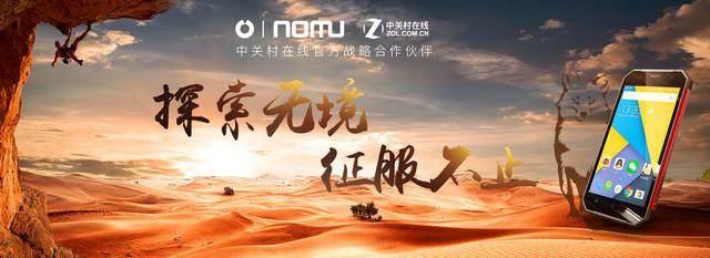 """""""沙狐""""品牌亮相 ZOL助乐目全面升级"""