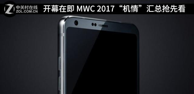 """開幕在即 MWC 2017""""機情""""匯總搶先看"""