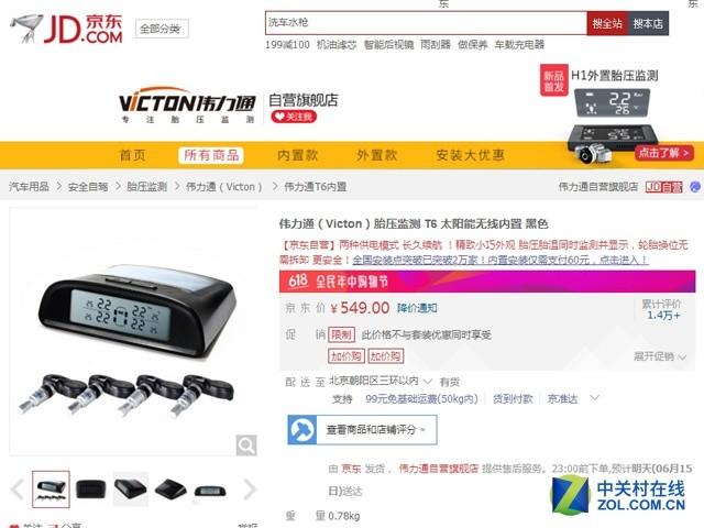 618降价狂欢 伟力通胎压监测T6仅售549