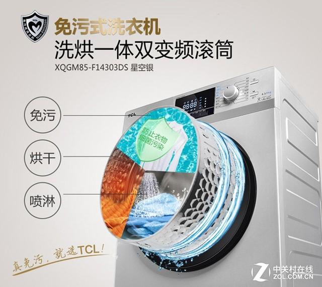 免污洗衣!TCL洗烘干一体洗衣机仅2999元