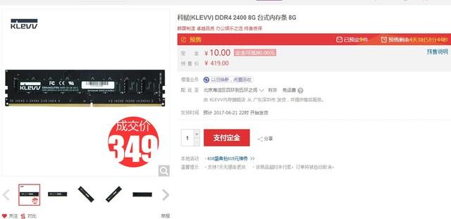 源自韩国的品质 科赋6·18惊爆超低价!