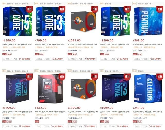 千元也能畅玩游戏 入门级CPU如何选择?
