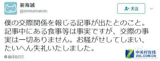 日媒曝动画导演新海诚出轨 官方否认